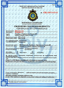 certificate Maritime Register of Ukraine on the use TRGA on marine engines and boiler installations